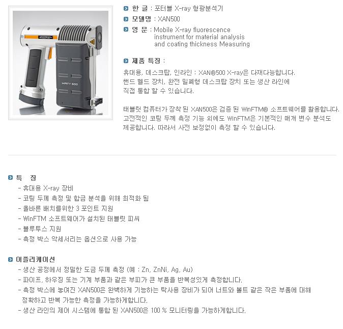 XAN500.jpg